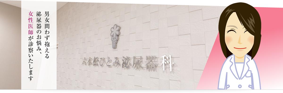 福岡市中央区六本松の泌尿器科、女性泌尿器科「六本松ひとみ泌尿器科」